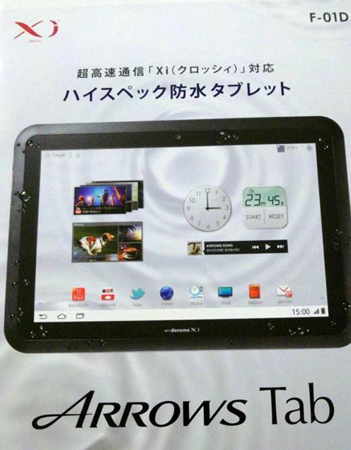 Fujitsu Arrows 0