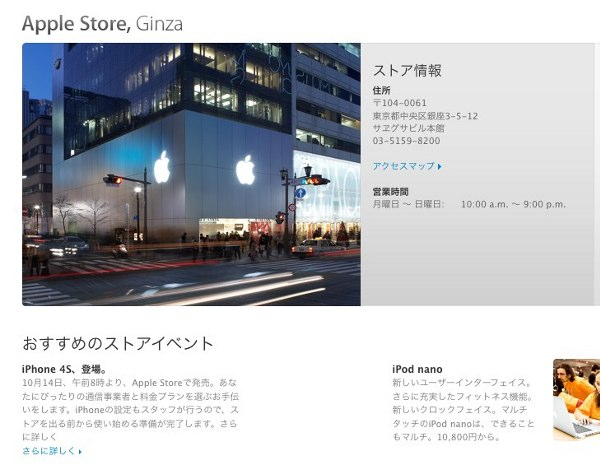 iPhone 4S Apple Store Ginza 0