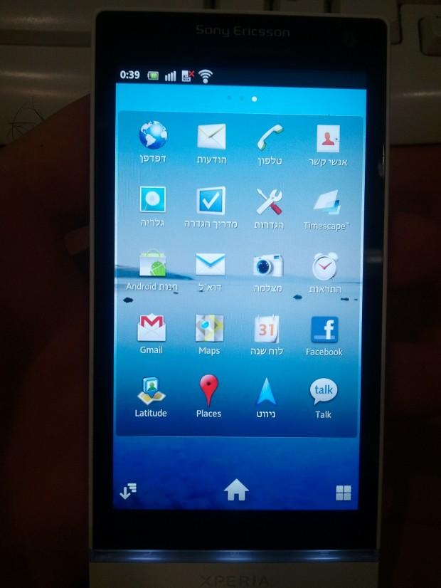 lchapuzasinformatico.com wp content uploads 2011 11 Sony Ericsson Xperia Nozomi LT26i 3 e1320531653896 2