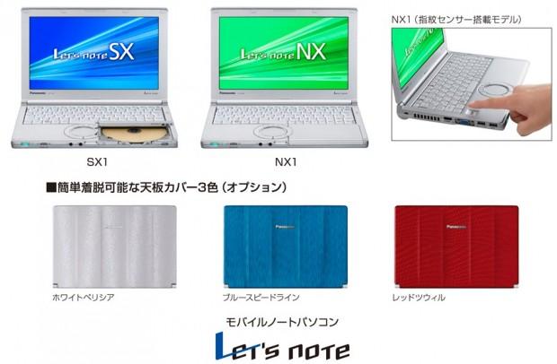 Panasonic LetsNote NX y LetsNote SX 620x406 0