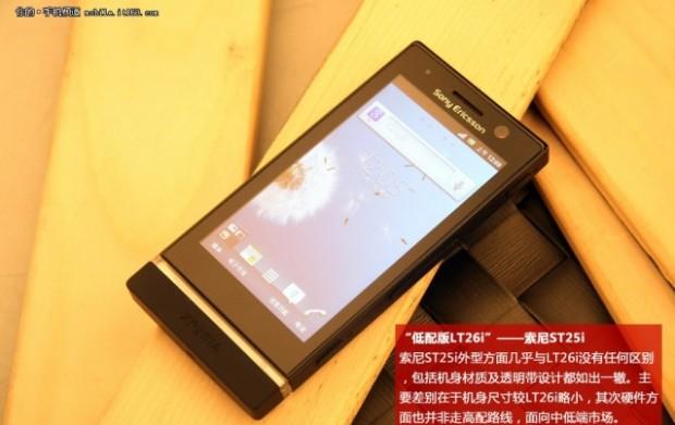 Sony Xperia U 1 620x391 0