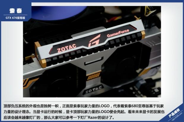 Zotac GTX 670 Extreme Edition 10 620x413 Zotac GeForce GTX 670 Extreme al detalle