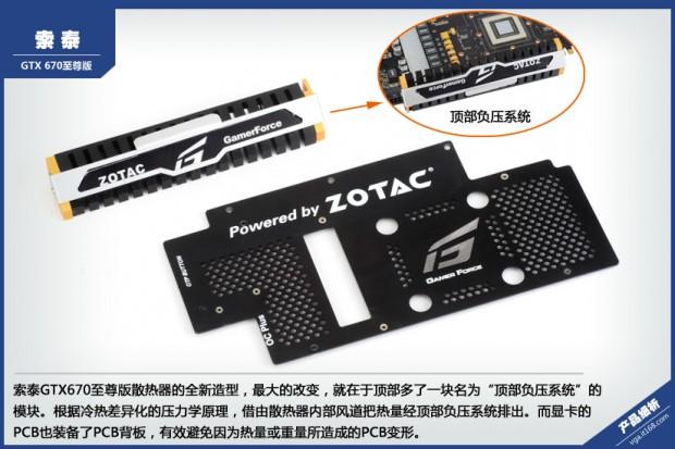Zotac GTX 670 Extreme Edition 9 620x413 Zotac GeForce GTX 670 Extreme al detalle
