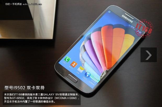 Samsung Galaxy S IV (1)