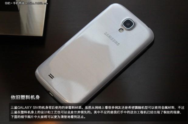 Samsung Galaxy S IV (3)
