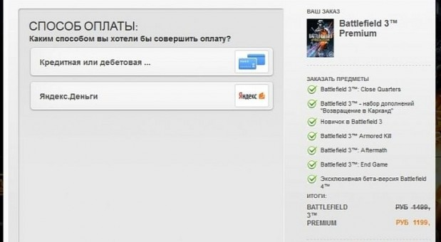 lchapuzasinformatico.com wp content uploads 2013 03 battlefield 4 beta 3 premium 619x340 0