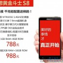 Lenovo S898T, duro rival para el Xiaomi Redmi Note