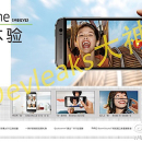 Primera imagen de prensa del HTC One M8 Eye