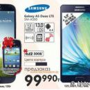 Samsung Galaxy A5 listado, no será precisamente barato