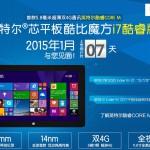 Cube I7: Tablet con Intel Broadwell y Windows 8.1 por 200€
