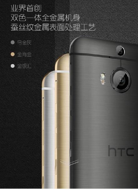 HTC One M9+ Presentacion (1)