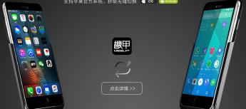 Mesuit iPhone - Portada