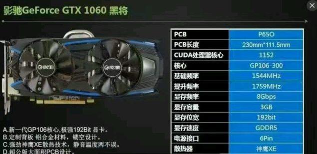 Gainward GeForce GTX 1060 3GB (3)