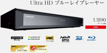 Panasonic DMP-UB90