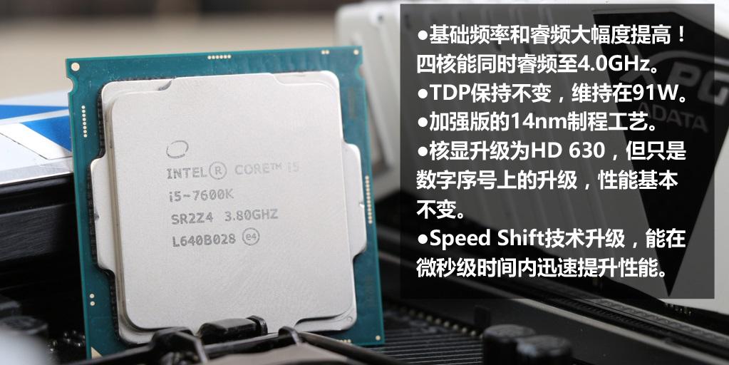 Review del Core i5-7600K filtrada, poca cosa al lado del Core i5-6600K