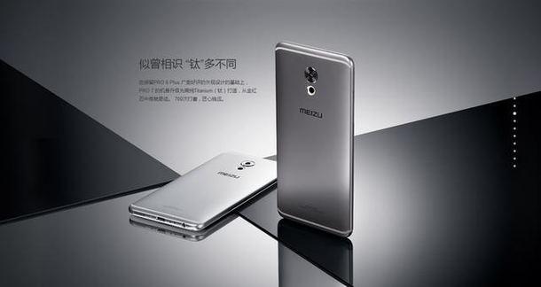 Meizu Pro 7 1 0