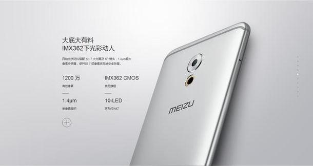 Meizu Pro 7 2 1