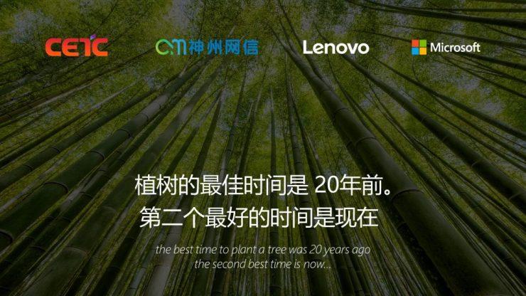 Windows 10 China Government Edition 2 740x416 1