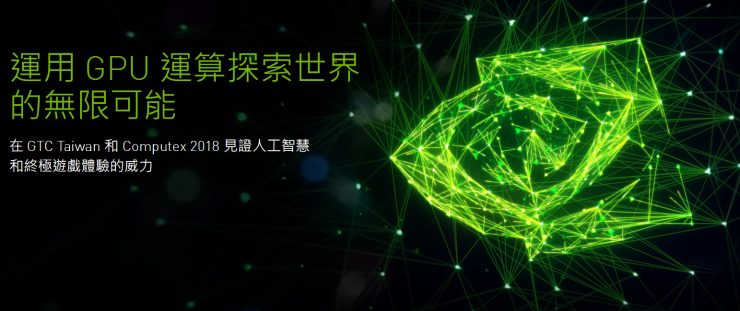 Nvidia GTC Taiwan Computex 740x311 0