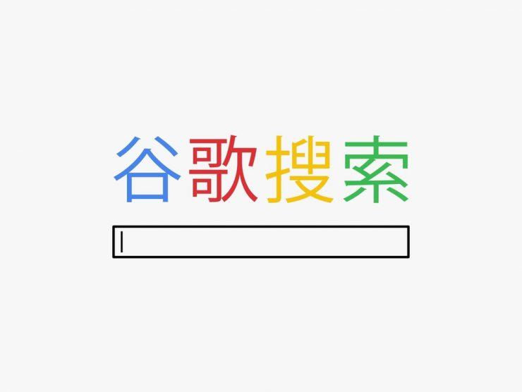 google china 740x556 0