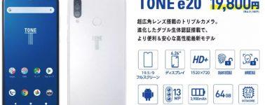 Tone e20: El primer smartphone con una IA que elimina cualquier foto o vídeo subido de tono
