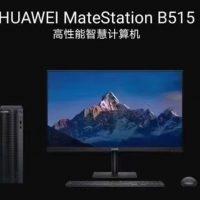 Huawei MateStation B515: Ordenador de sobremesa con CPU ARM @ 7nm y gráficos AMD Radeon
