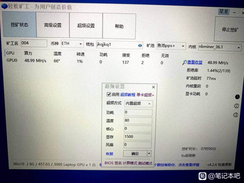 Nvidia GeForce RTX 3060 Max P minando Ethereum 0