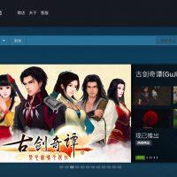 Steam aterriza en China, aunque lo hace con un catálogo de 53 juegos y sin comunidad